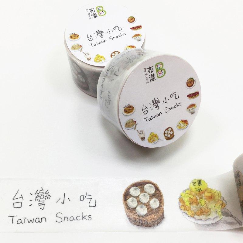 台灣原創紙膠帶 手繪小吃款 = 日本進口和紙 = 布漾獨家設計