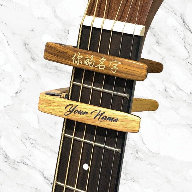 Guitar Player 客製刻字鋅合金吉他移調夾 音樂禮物 客製移調夾