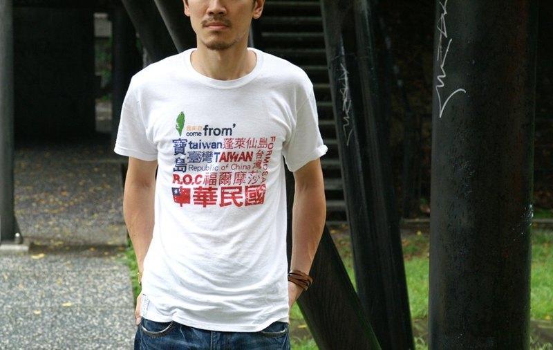 復古T-SHIRT-來自台灣(白色)