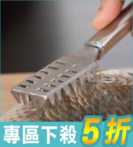 不鏽鋼魚鱗刨【AE02662】i-Style居家生活