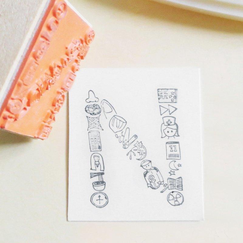 英文字母印章