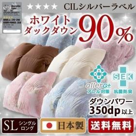 羽毛布団 シングル 掛け布団 羽毛掛け布団 羽毛ふとん 日本製 ホワイトダックダウン 90% 冬