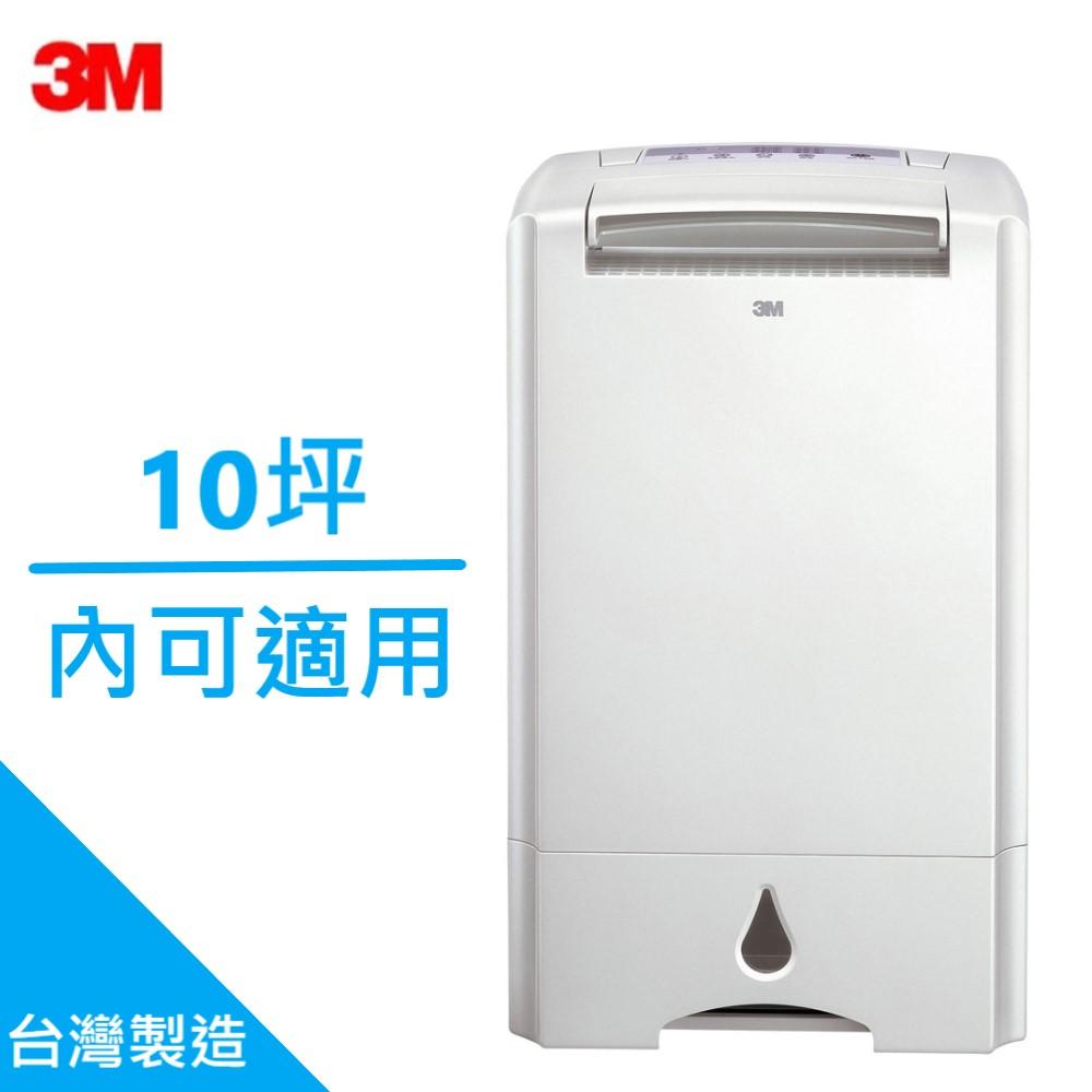 福利品出清 3M 空氣清淨除濕機-RDH-Z80TW