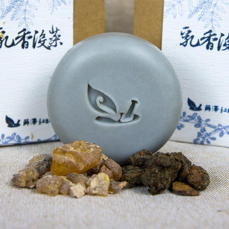 修護滋潤- 乳香沒藥 漢方手工皂
