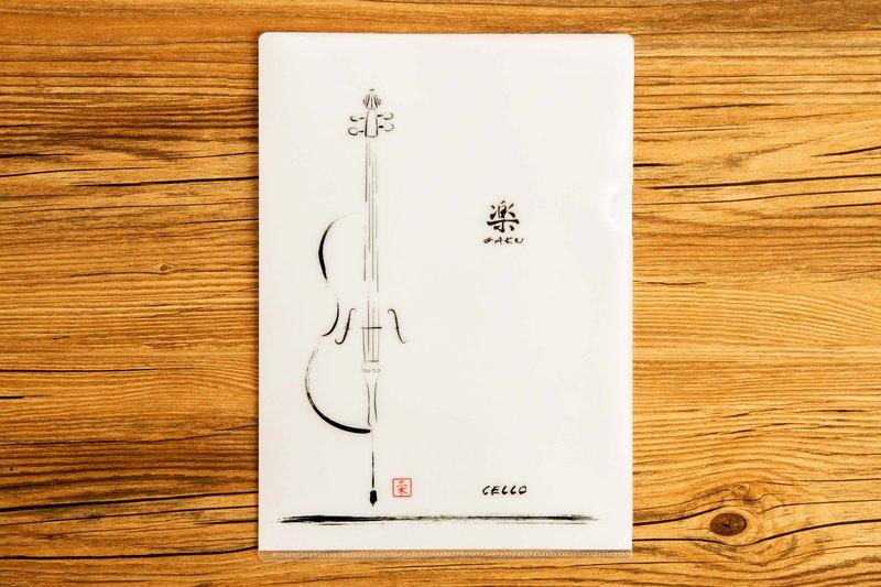 楽-大提琴資料夾 | 古典音樂 | Music Gift | 音樂禮品