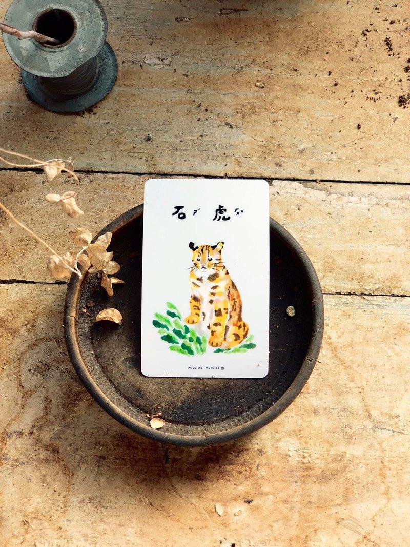 臺灣石虎 悠遊卡貼