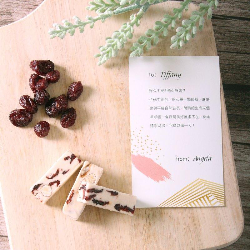 蔓越莓杏仁牛軋糖
