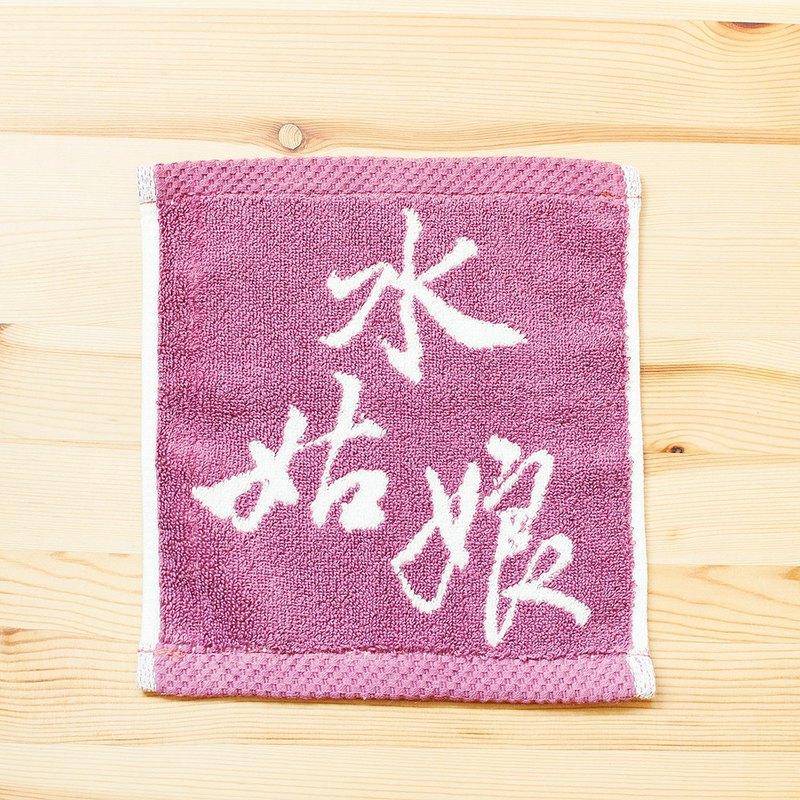 水姑娘 純棉玫瑰紫迷你小方巾 21cm
