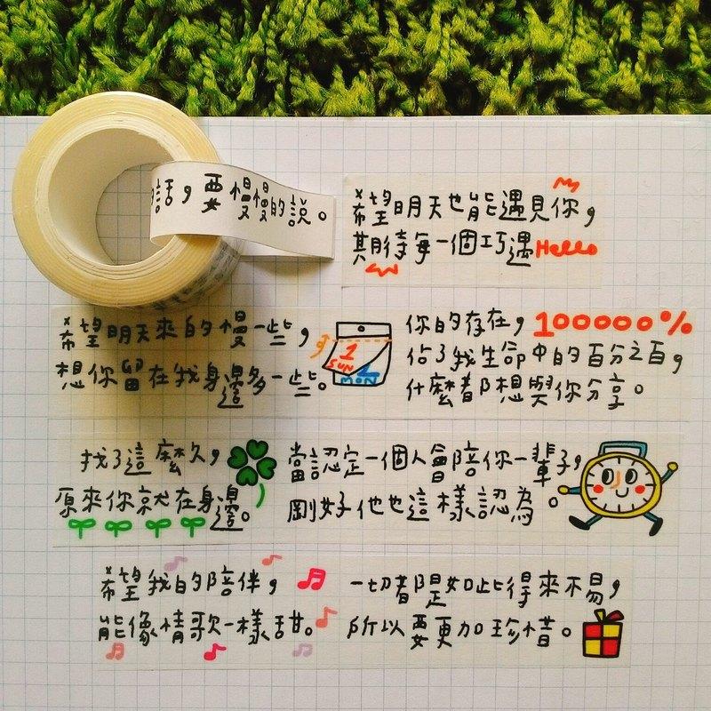 花大鼻伴伴文字紙膠帶(2.5cm)
