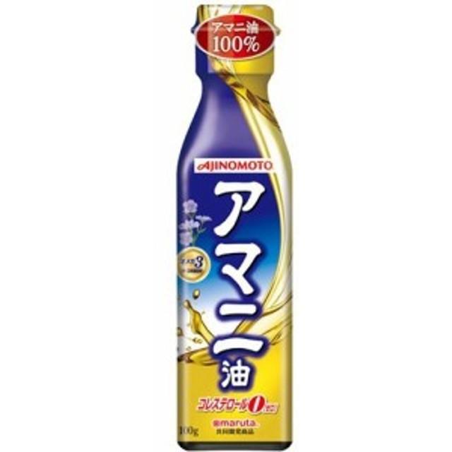 味の素(AJINOMOTO) アマニ油(100g)[サラダ油・てんぷら油]