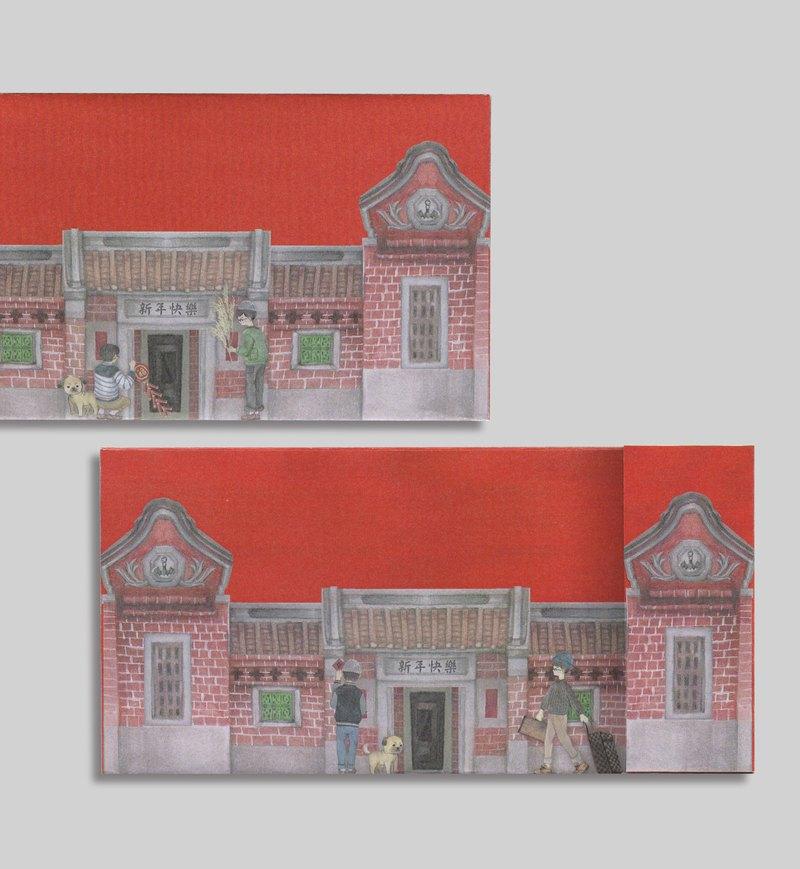 插畫紅包袋-新年故事HOME包款