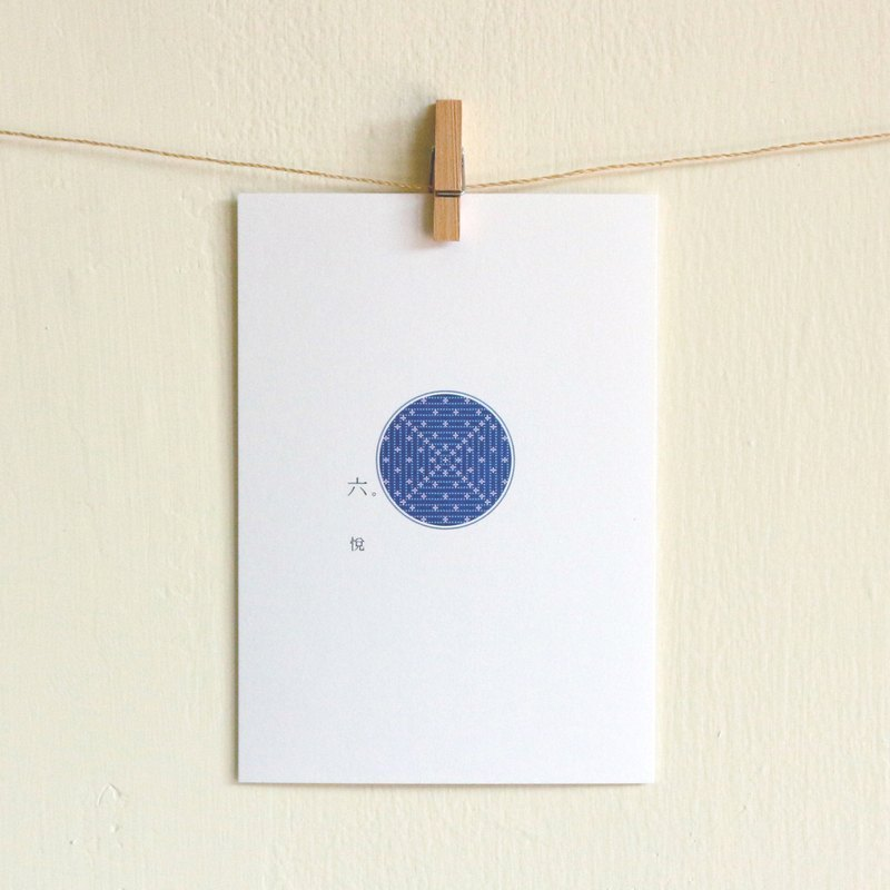 溫暖的質感數字紀念卡片 / 不案牌理出牌四瓣草 / 六。悅
