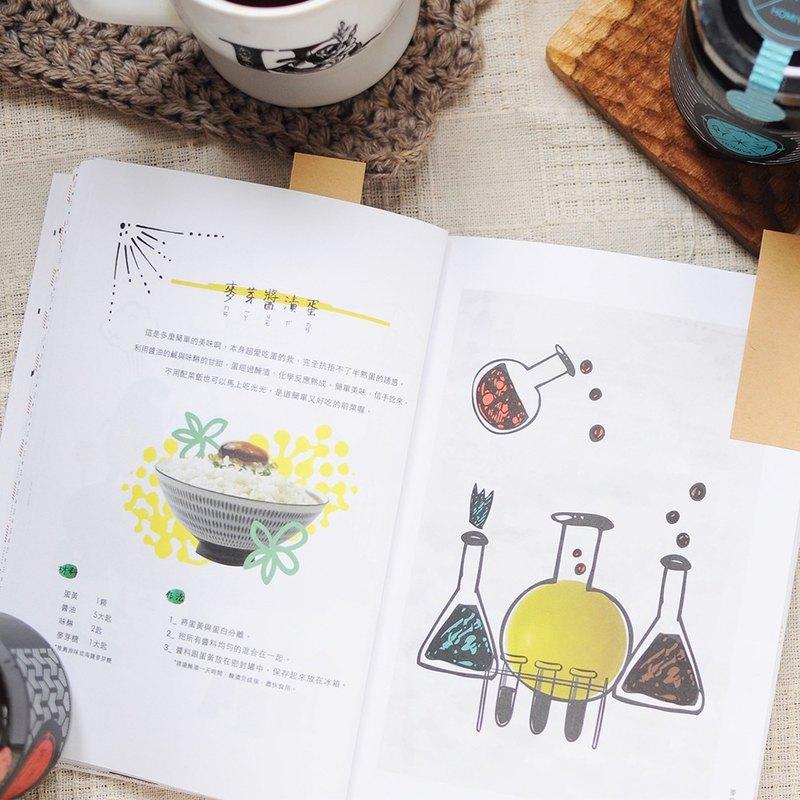 餐桌上的好米芽-麥芽糖專屬食譜書