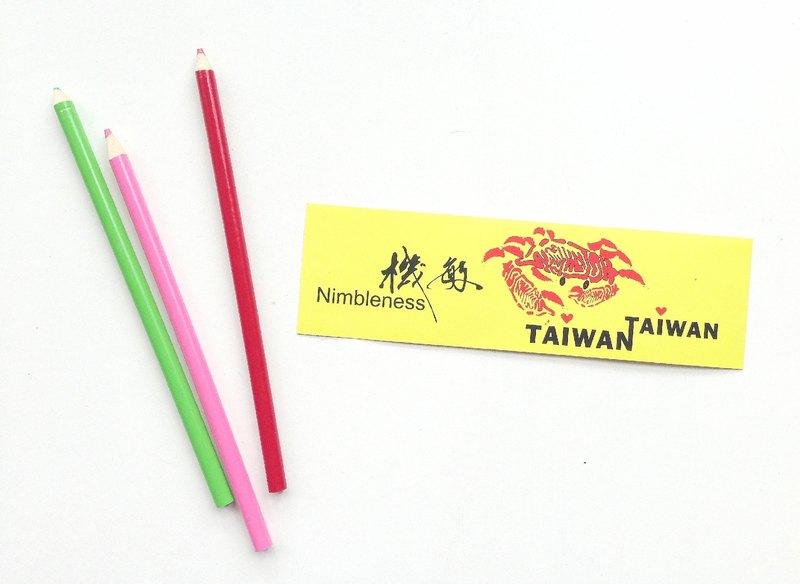 臺灣象形防水貼紙-機敏(招潮蟹)