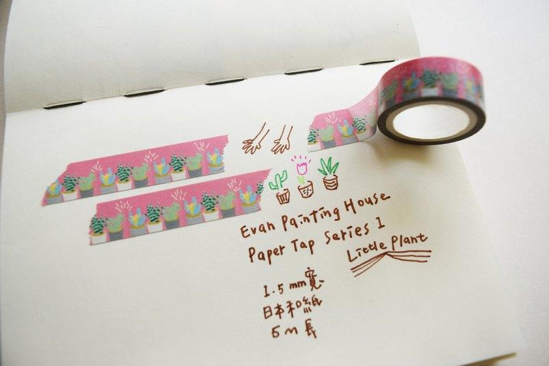 紙膠帶1_Little Plant