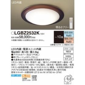 パナソニック照明 LGBZ2532K シーリングライト リモコン付 8~10畳 LED