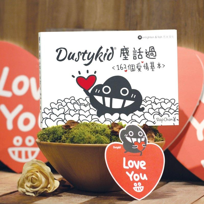 心靈小書-塵話過3  162個愛情基本 床頭書, 作者 : 陳塵 Rap Chan