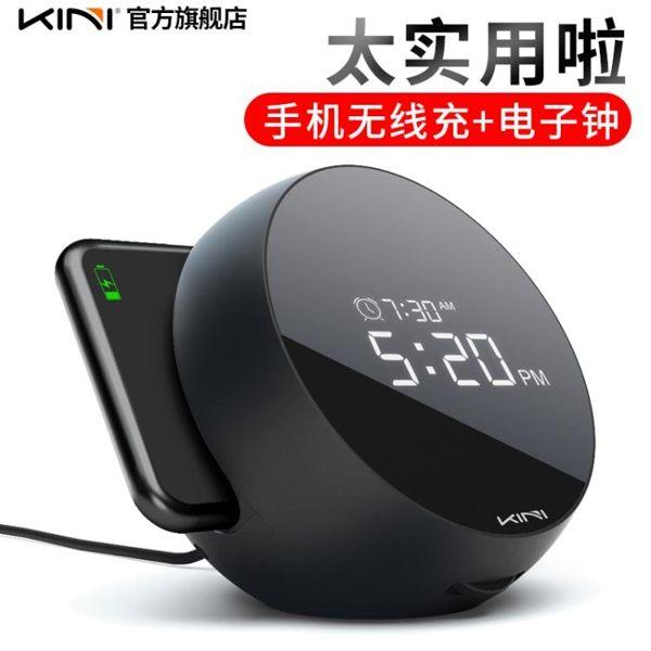 電子鐘無線充電器10W快充7.5W創意床頭桌面臺面鐘鬧鐘