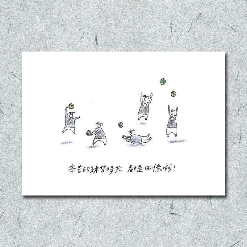胡思亂想  畢業卡片-排球練習篇  手繪   卡片 明信片