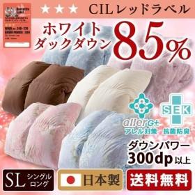 羽毛布団 シングル 掛け布団 冬 羽毛掛け布団 羽毛ふとん 冬用 日本製  ホワイトダックダウン 85% 1.0kg