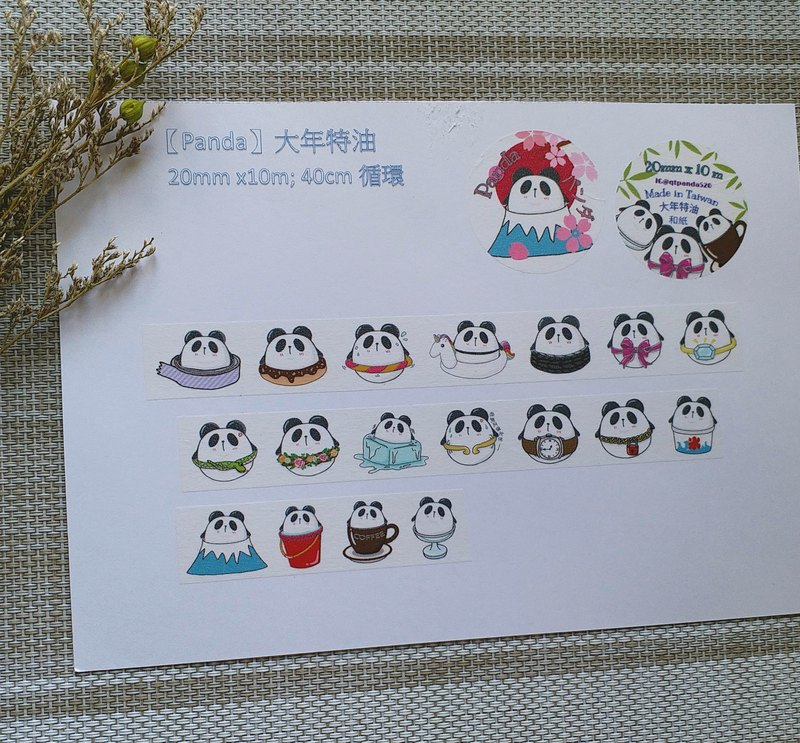 香港原創 熊貓紙膠帶 【Panda】大年特油