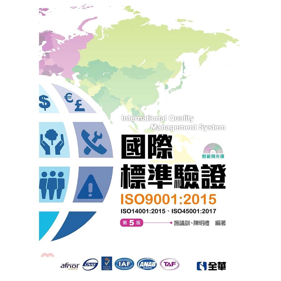 《全華圖書》國際標準驗證(ISO9001:2015)[9折]