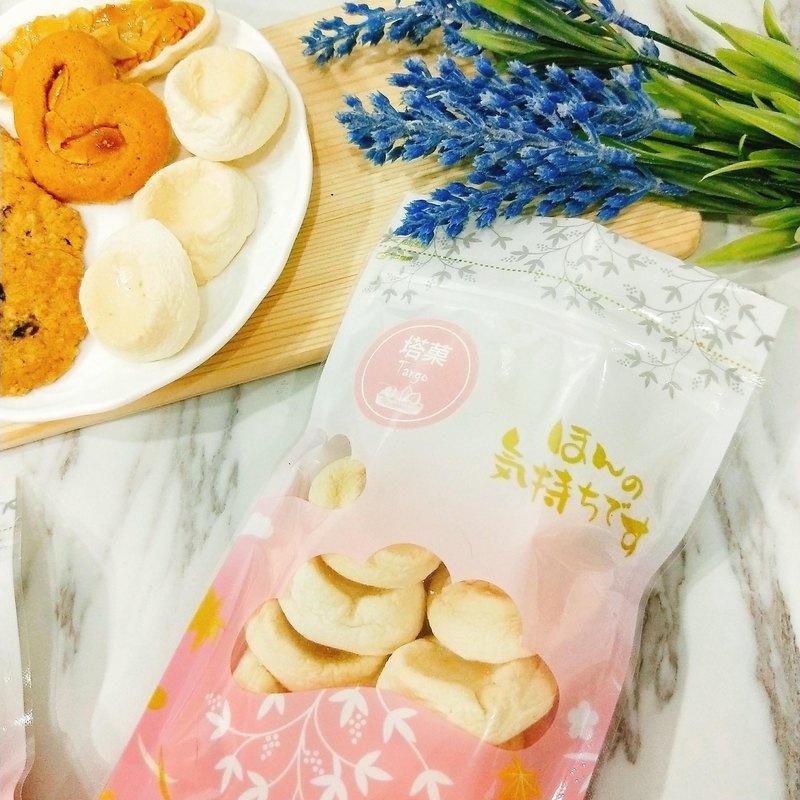 【塔菓】幽浮脆脆-海鹽Q綿 蛋白脆餅/馬林糖-鹹鹹甜甜好滋味