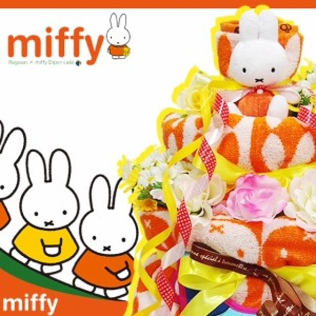 おむつケーキ オムツケーキ 出産祝い 名入れ ミッフィー miffy 4段
