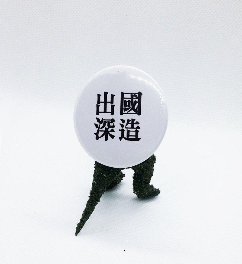 【出國深造】 Li-good 4.4cm別針