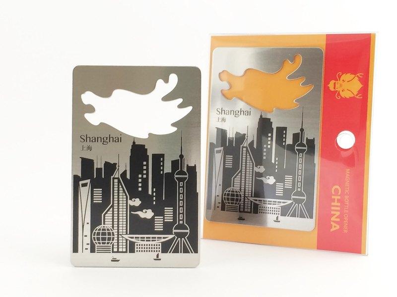 開瓶卡│2色│上海│附強力磁鐵當冰箱貼