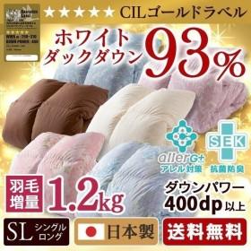 羽毛布団 シングル  掛け布団 冬用 日本製 ホワイトダックダウン 93% 増量 ふとん