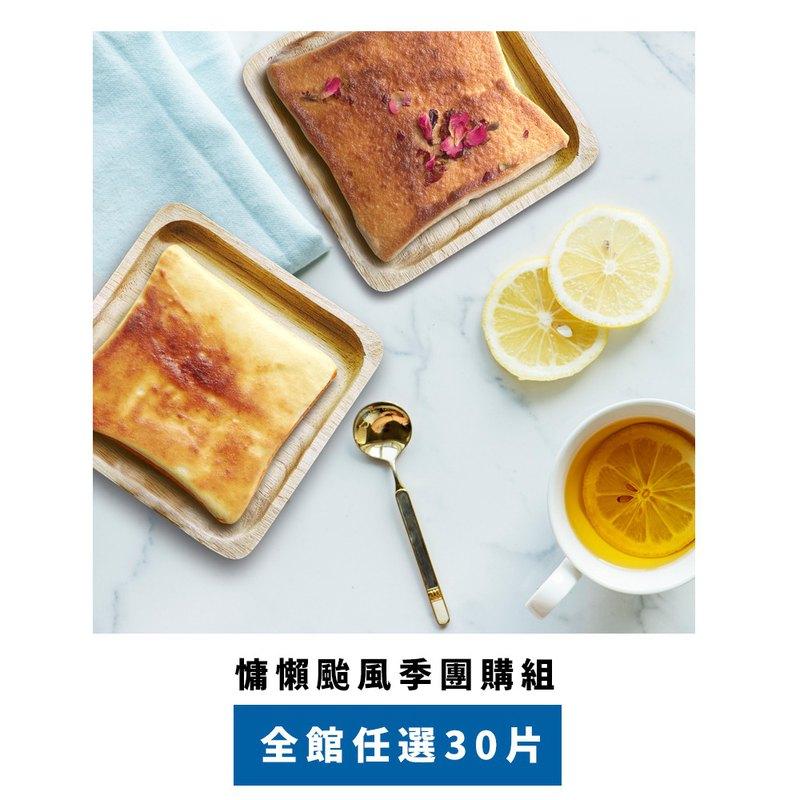 【團購/免運】任選 30 入 │ 甜食知己分享組【 5 月預購名額】