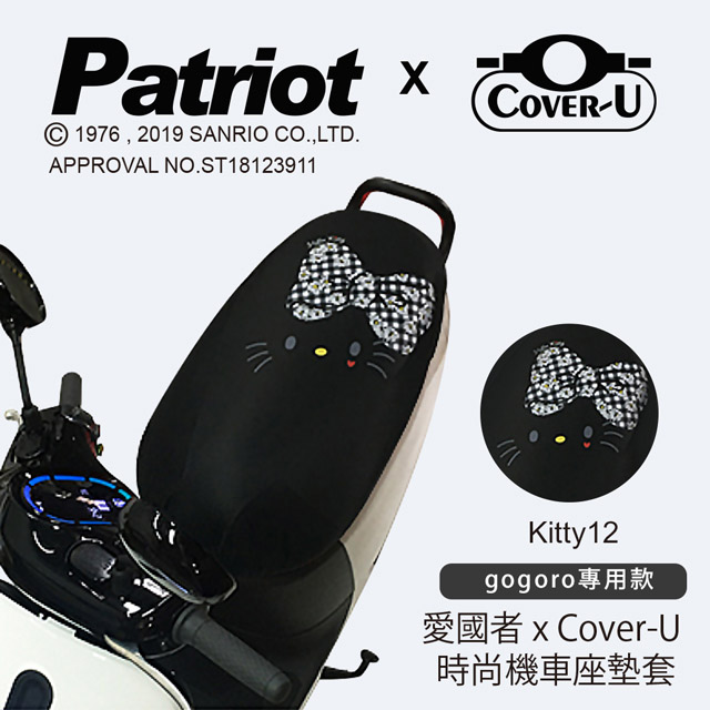 愛國者xCover-U 時尚彩繪機車座墊套-防燙、防潑水、防盜(kitty12 ) 【凱騰】