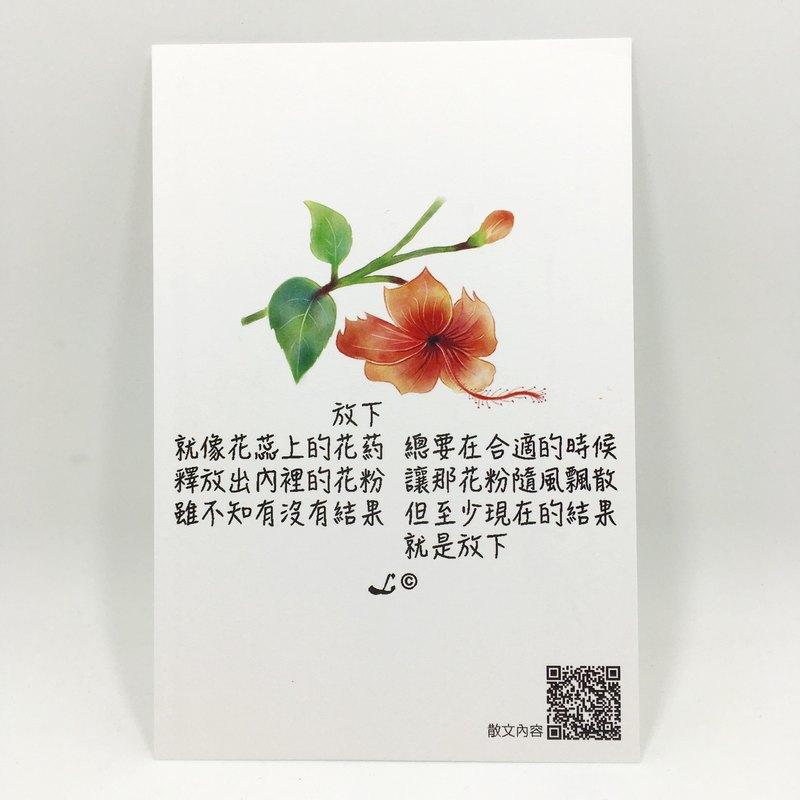「LIFE 隨筆」明信片 -《花蕊》L006