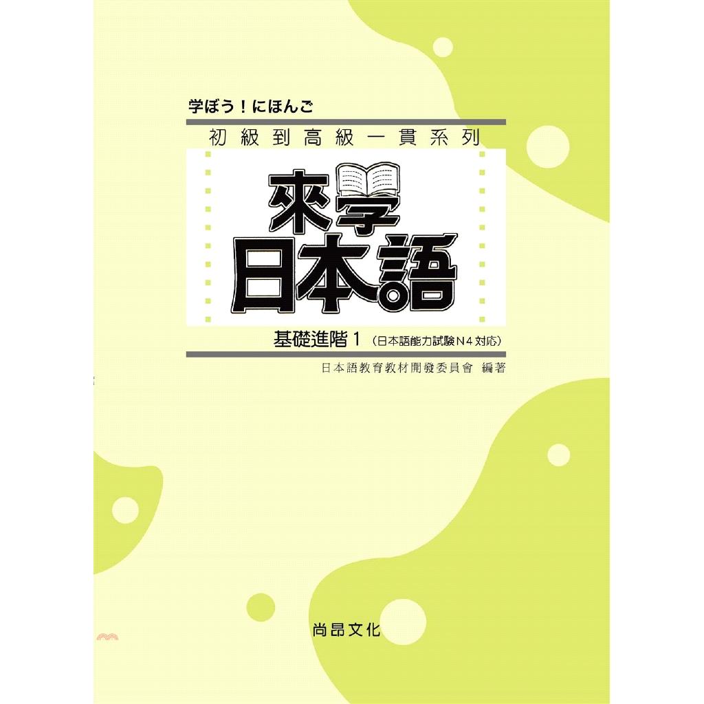 《尚昂文化》來學日本語:基礎進階01[85折]