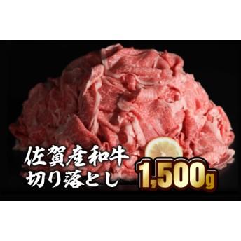 佐賀産和牛切り落とし 1500g(750g×2)