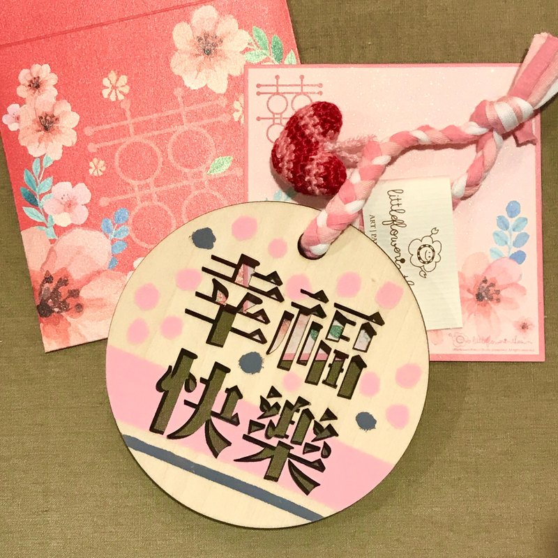 【幸福快樂】甜蜜系列 喜慶 祝福 嫁喜 結婚 禮物 賀咭 木牌