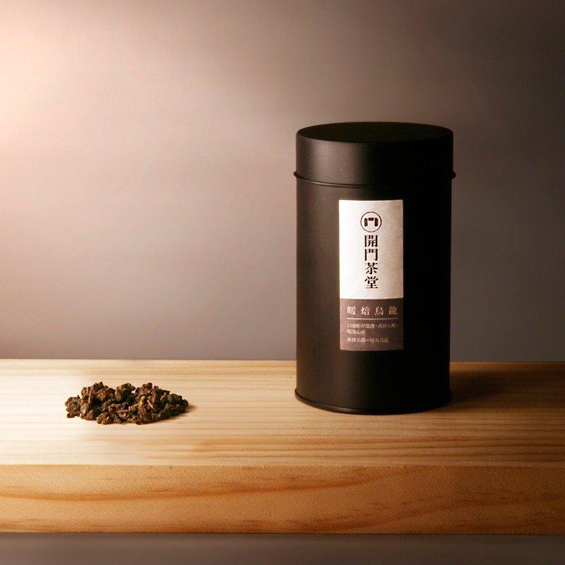 開門茶堂 暖焙烏龍(炭焙烏龍) -罐裝茶葉/75g