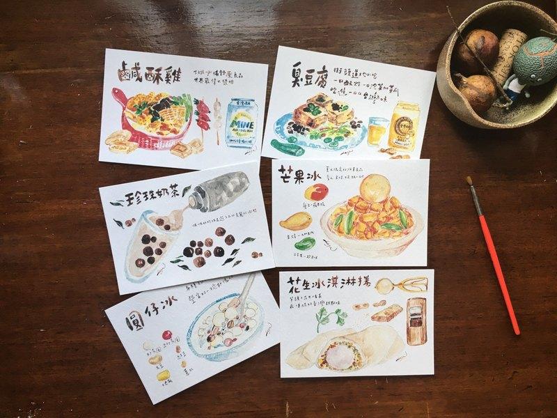 台灣傳統小吃插畫明信片-夏季涼品系列(整套六張)