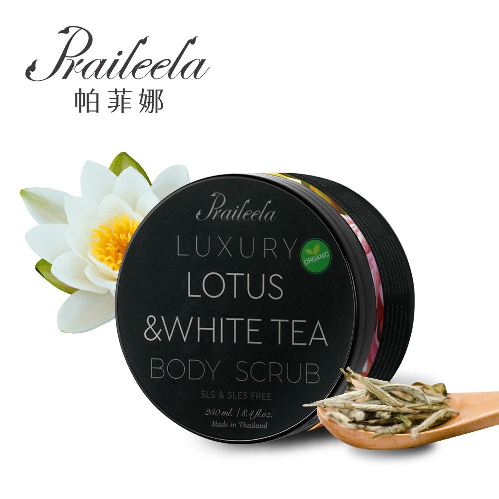 【帕菲娜 Praileela】奢華去角質精油霜-蓮花白茶250ml