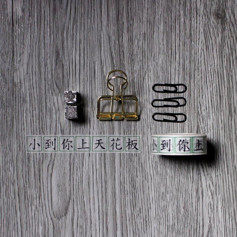 Le Sing Project 003 - 再次治癒紙膠帶 - 小到你上天花板