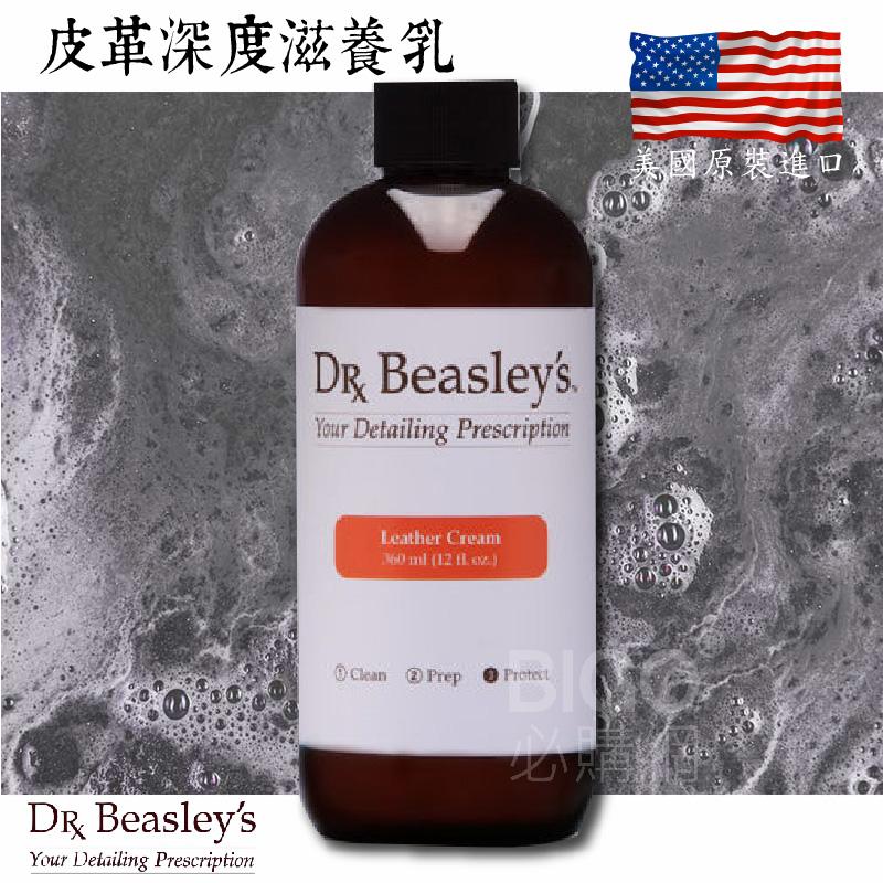 美國原裝進口【Dr.Beasley's】皮革深度滋養乳 12oz 汽車 汽車清潔 汽車保養 汽車百貨 椅墊保養 愛車必備