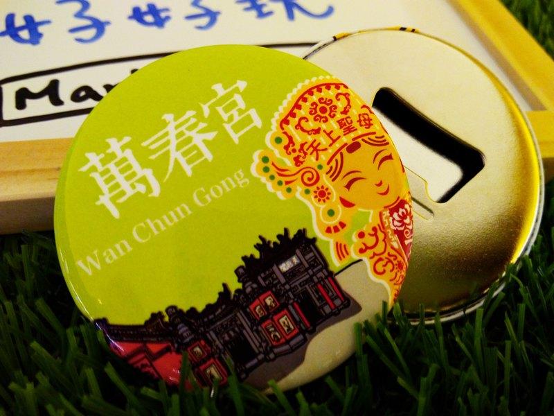 MARK TAIWAN  麥麥藏寶圖-萬春宮  天上聖母  磁鐵開瓶器