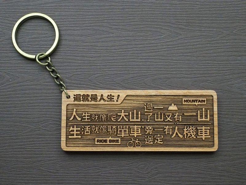這就是人生Cest La Vie 原木小對聯鑰匙圈