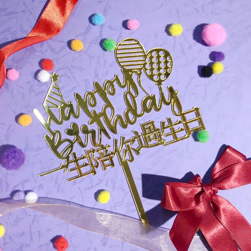蛋糕牌 裝飾牌 生日牌 紀念日 派對拍照道具 裝飾 M 金