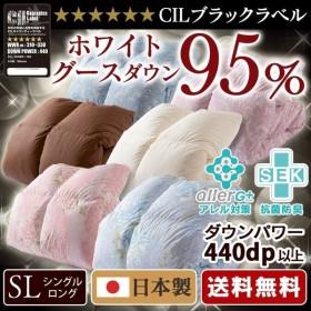 羽毛布団 シングル 冬用 日本製 ホワイトグースダウン 95%