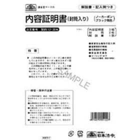 送料無料 (まとめ)日本法令 内容証明書(封筒入り) B4 3枚複写 1冊(3組入) 契約12-20N【×5セット】 生活用品・インテリア・雑貨:文具・
