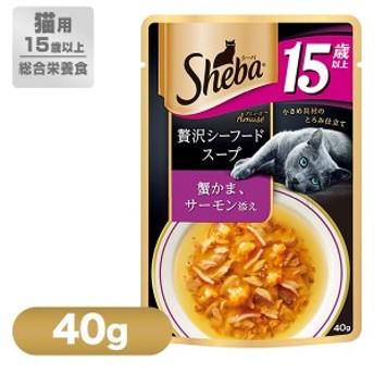 シーバ Sheba アミューズ 15歳以上 贅沢シーフードスープ 蟹かま、サーモン添え 40g ■ キャットフード ウェット シニア 猫 ねこ ネコ