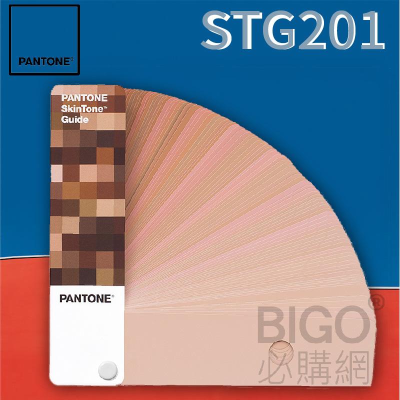 PANTONE//彩通 STG201 彩通膚色指南 化妝品 色彩參考 美妝品色號卡 商品設計 膚色色票
