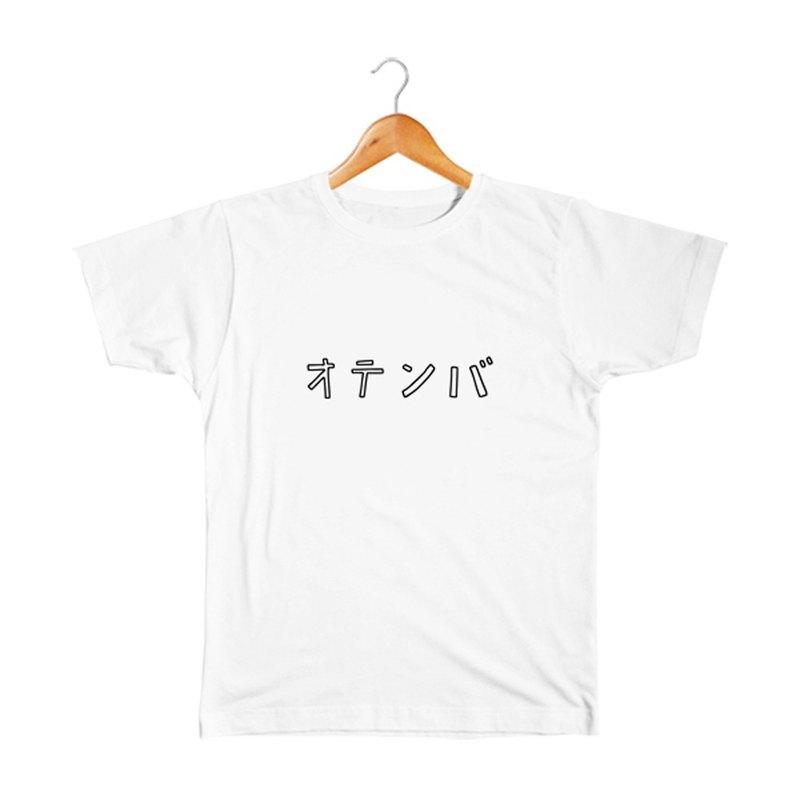 假小子 兒童T恤